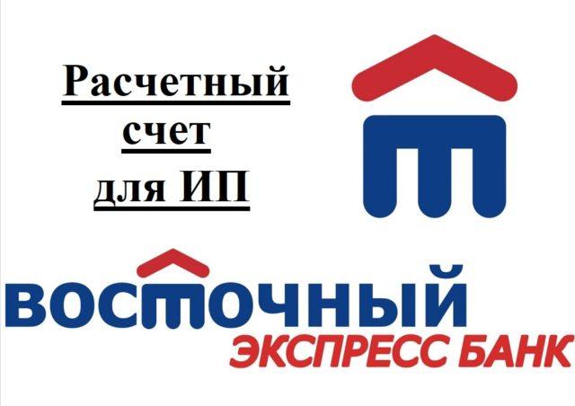 Открыть расчетный счет для ИП в Восточном Экспресс банке