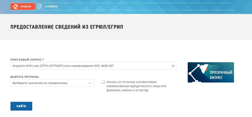 Как узнать дату регистрации ип по инн какие документы мне необходимо предоставить для регистрации ооо