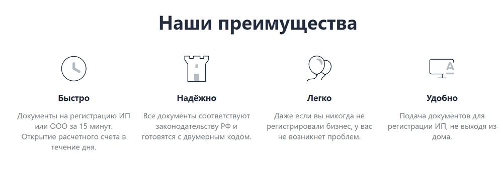 Преимущества онлайн-регистрации