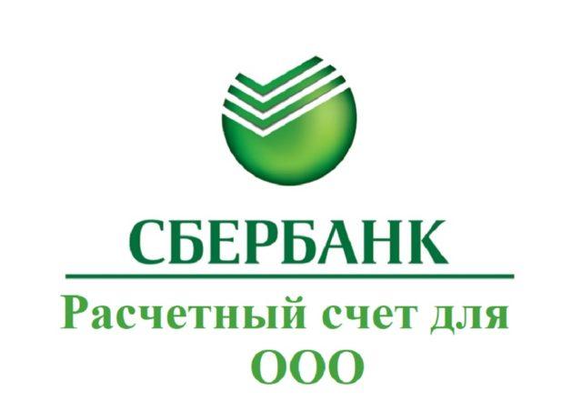 Расчетный счет для ООО в Сбербанке