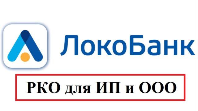РКО для ИП и ООО в Локо-Банке
