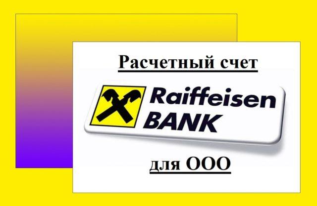 Райффайзенбанк Аваль расчетный счет