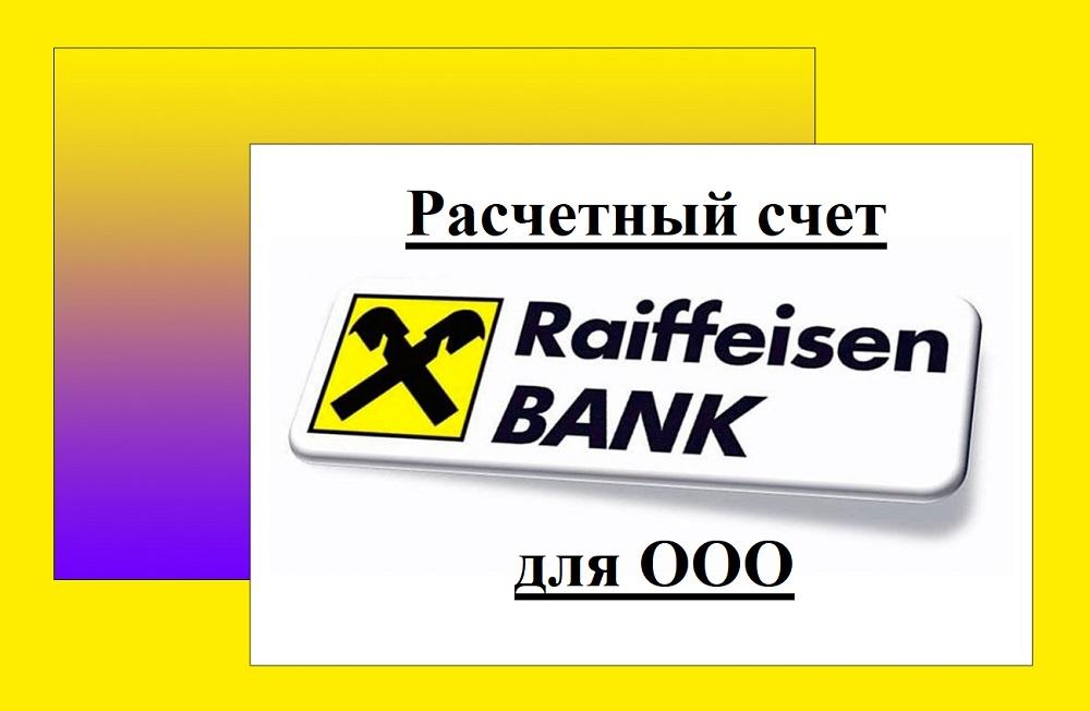 Регистрация ооо в райффайзенбанке регистрация ип в налоговой документы