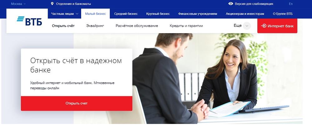 Расчетный счет ООО в ВТБ 24