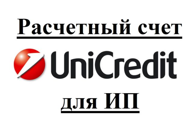 Расчетный счет ЮниКредит для ИП