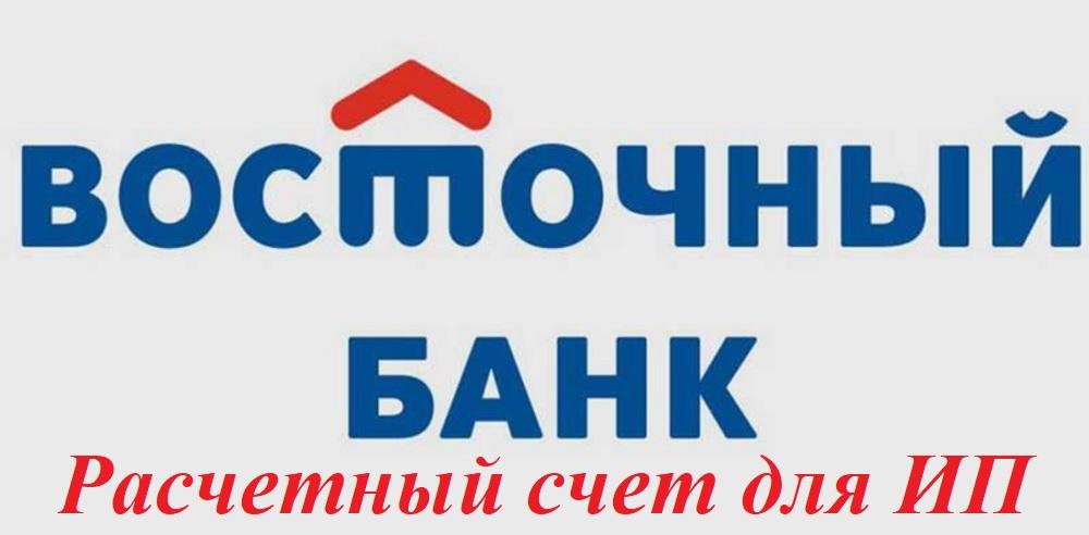 кредитная карта восточный банк отзывы стоит ли открывать