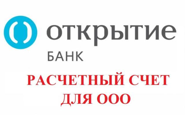 Расчетный счет для ООО банк Открытие