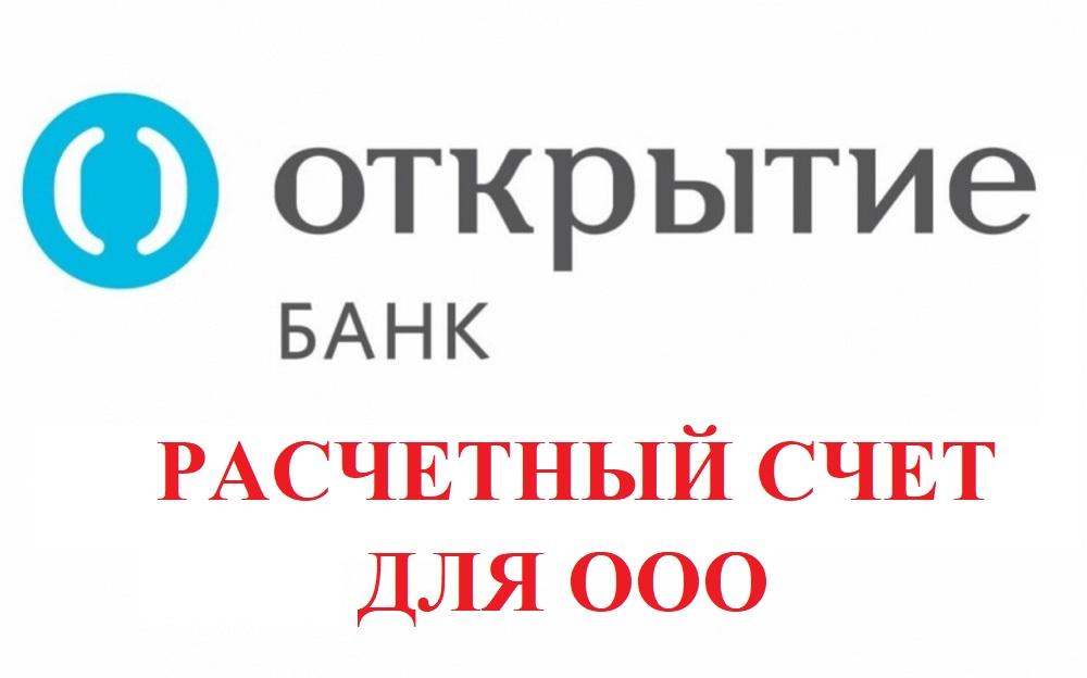 банк открытие кредит юр лицам отзывы аппарат занят что значит