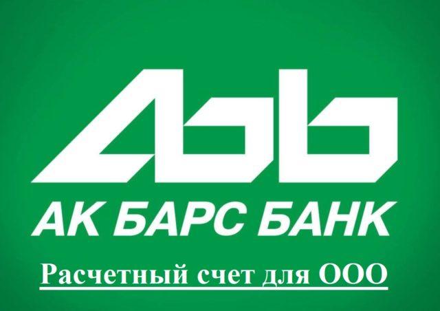 Расчетный счет для ООО в АК Барс