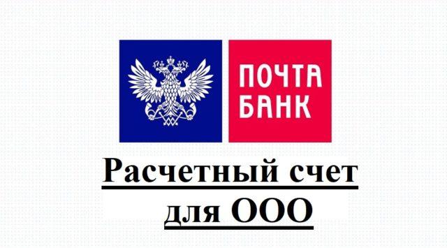 Расчетный счет для ООО в Почта Банке