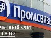 Расчетный счет для ООО в Промсвязьбанке как открыть