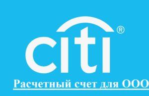 Расчетный счет для ООО в Ситибанке