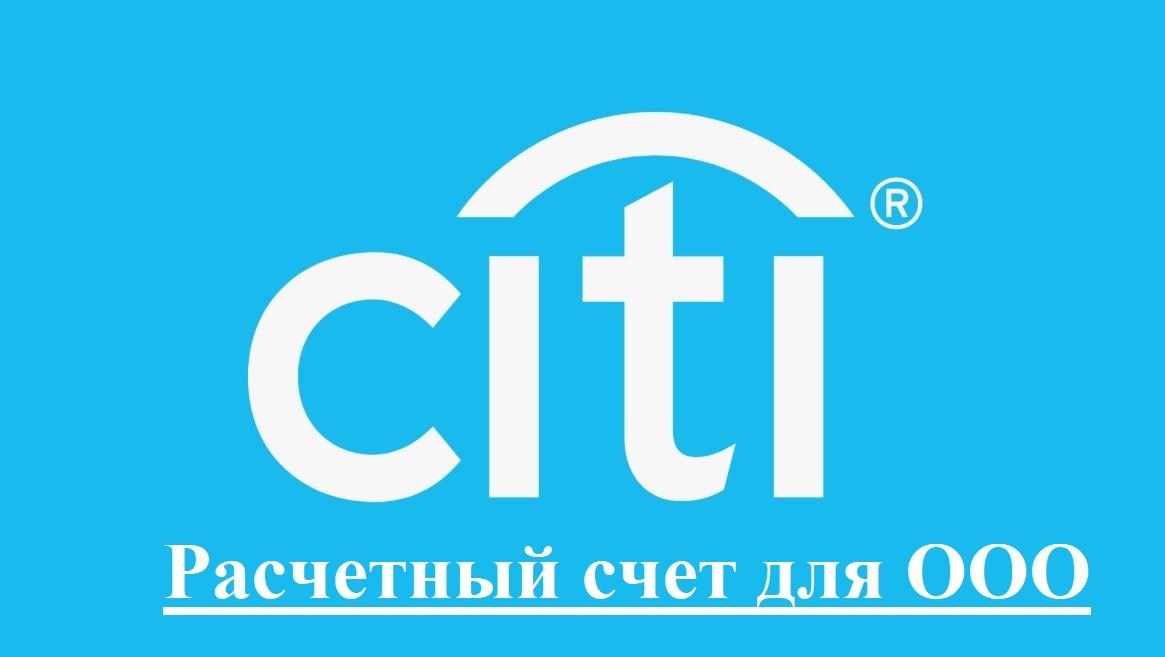 Ситибанк открыть расчетный счет для ооо онлайн курсы бухгалтерии