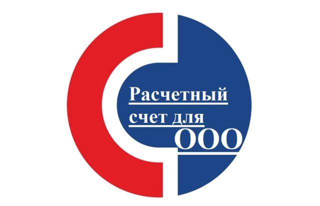 Расчетный счет для ООО в Совкомбанке