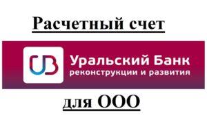 Расчетный счет для ООО в УБРиР