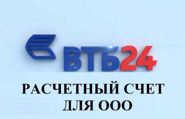 Расчетный счет для ООО в ВТБ 24