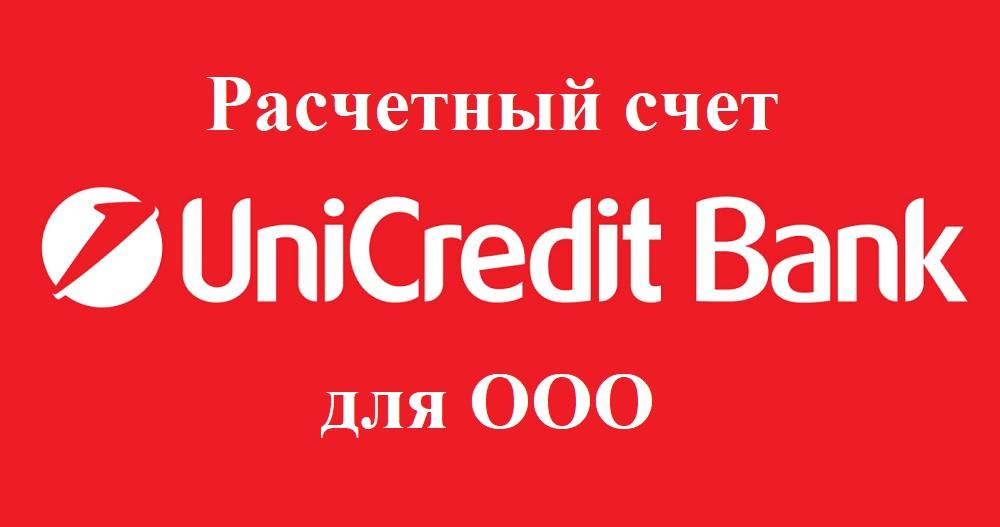 Необходимые документы для открытия расчетного счета в Юникредит Банке