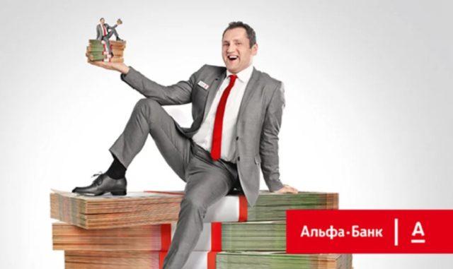 Расчетный счет в Альфа-Банке для ООО