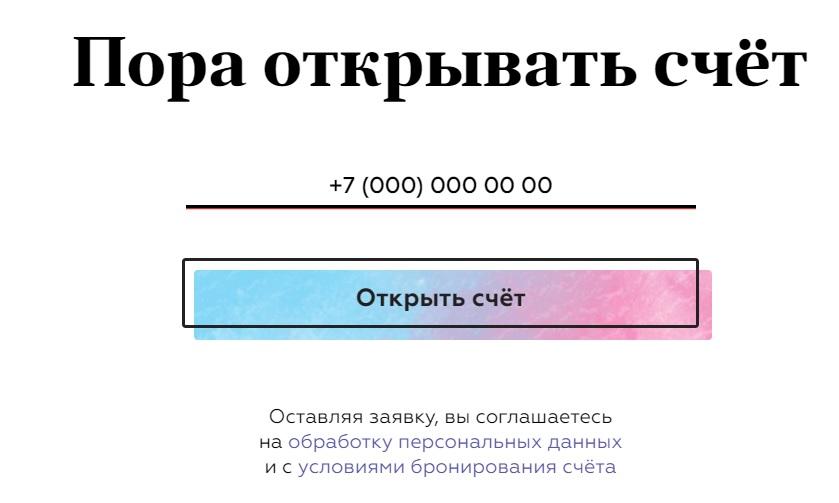 Расчетный счет в банке Точка для ООО