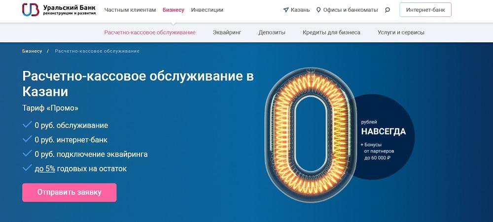 Расчетный счет у УБРиР