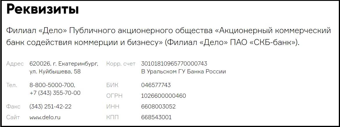 Реквизиты Дело Банка