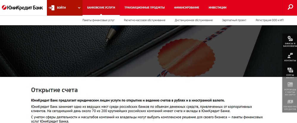 Сайт ЮниКредит Банк