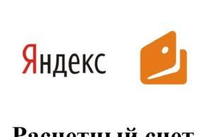 Яндекс и расчетный счет