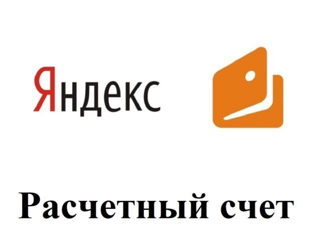 Яндекс банк для ип