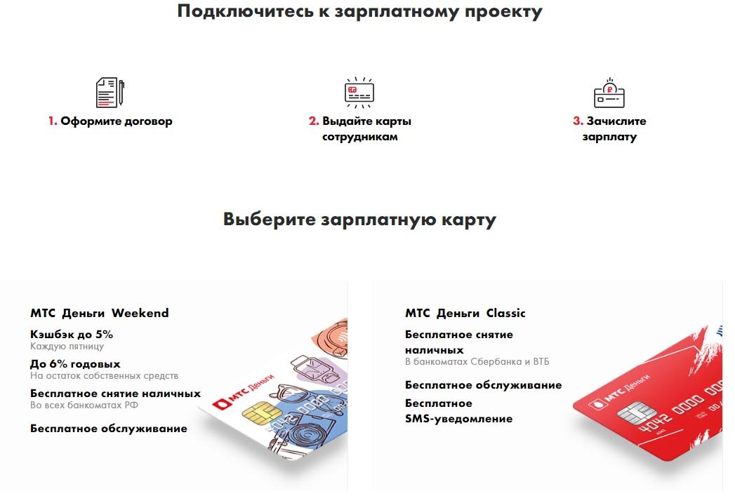 перевести кредит в мтс банк европа кредит банк в центре