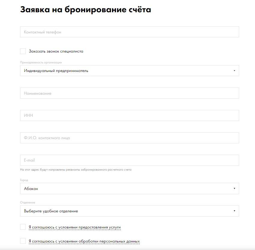 Заявка на бронирование счета в Райффайзенбанка