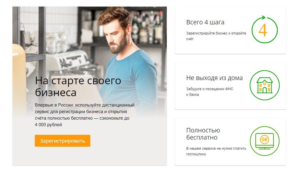 дистанционный сервис регистрации
