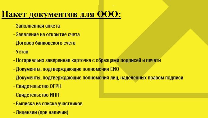 документы для ООО