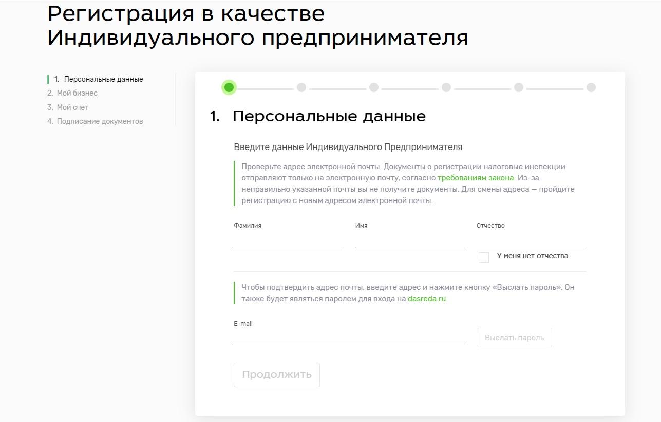 форма регистрации в качестве ИП