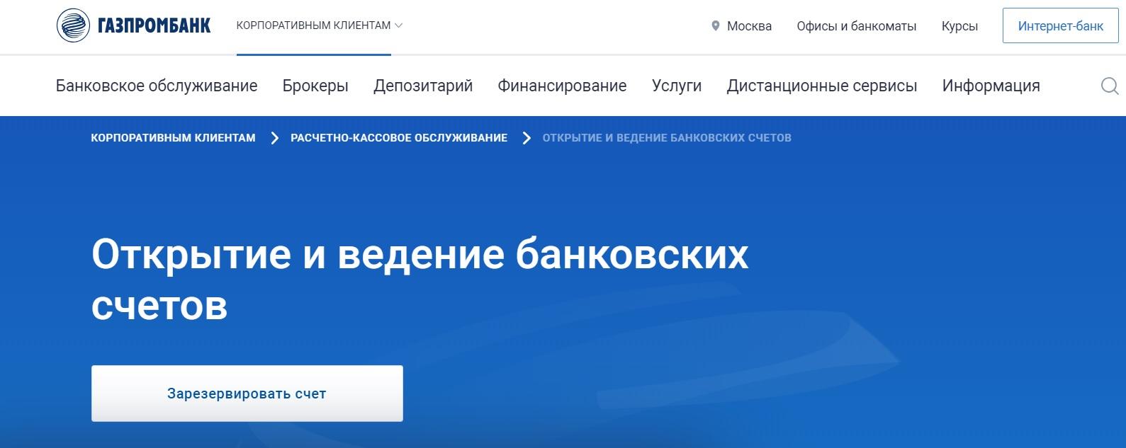 главная страница Газпромбанк