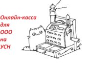 онлайн-касса для ООО на УСН