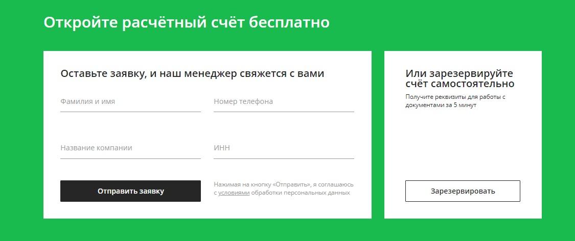 онлайн-резерирование расчетного счета