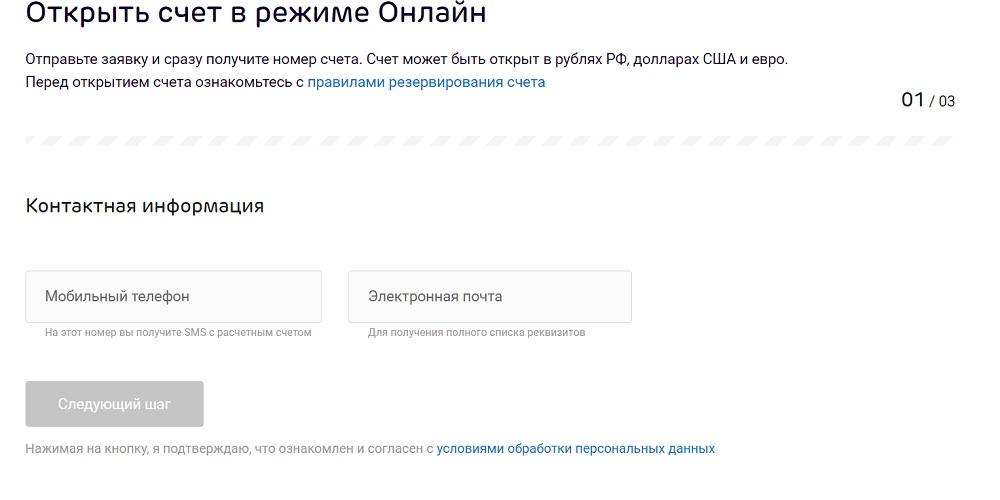 онлайн-заявка АК Барс