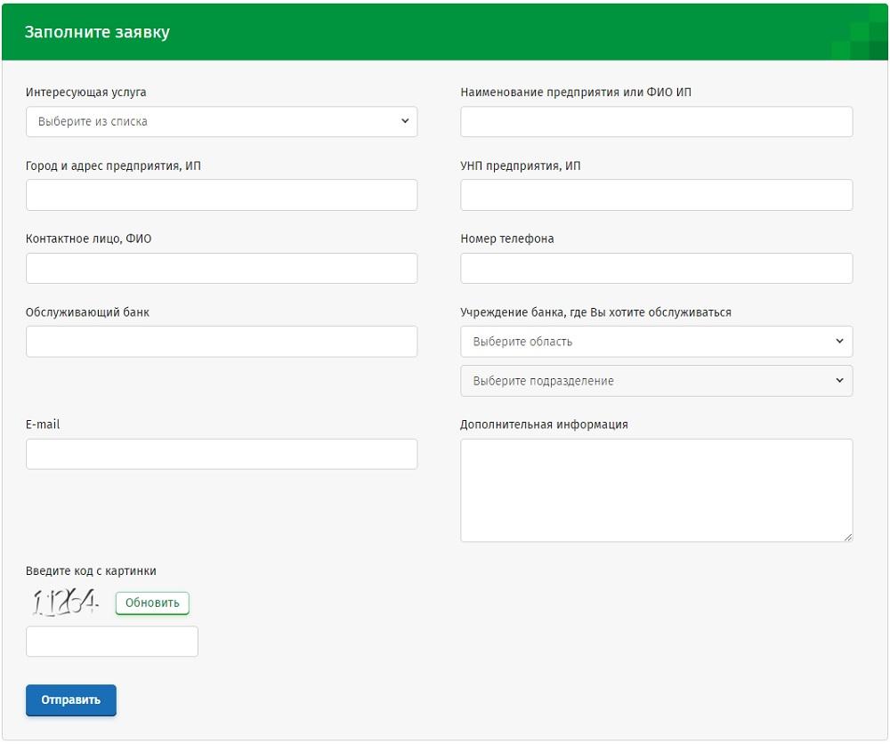 онлайн-заявка Беларусбанка