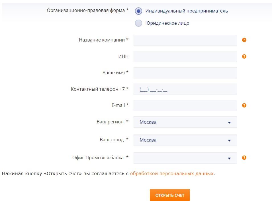 онлайн-заявка ИП
