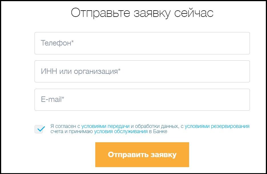 онлайн-заявка Локо-Банка