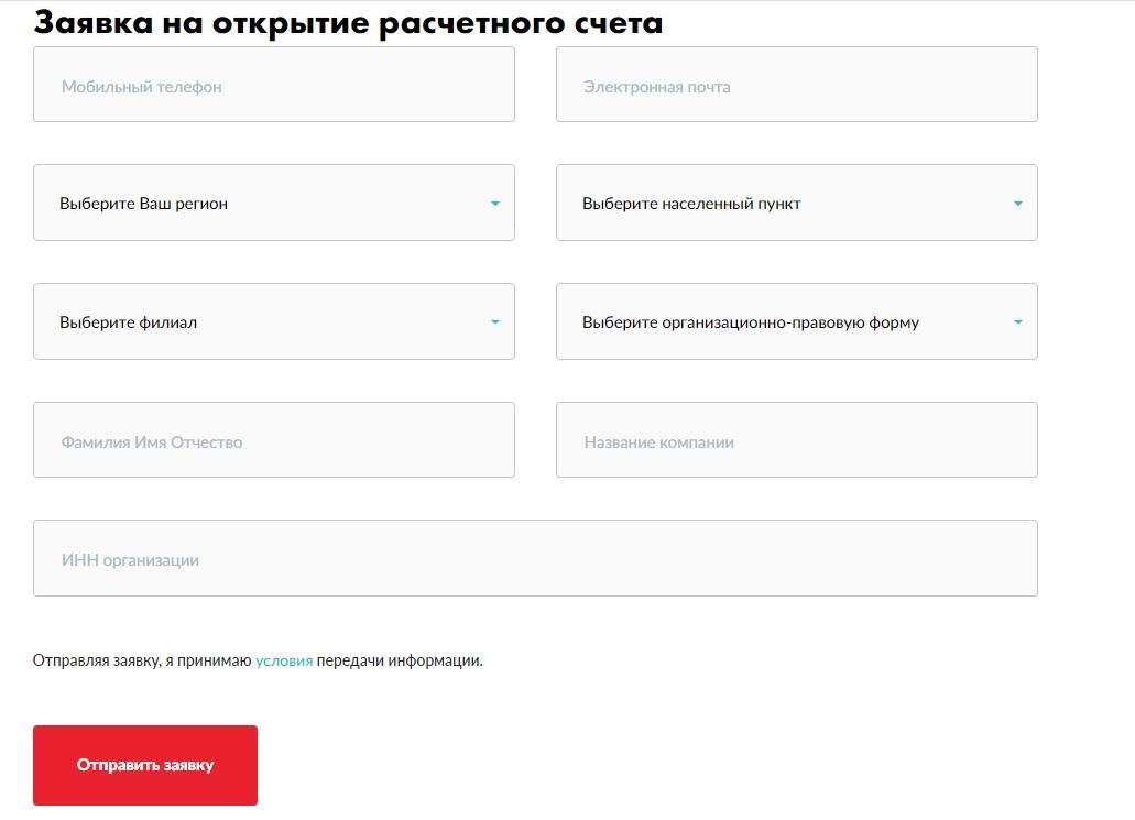 онлайн-заявка МТС-Банка