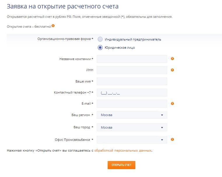 онлайн-заявка Промсвязьбанка поля