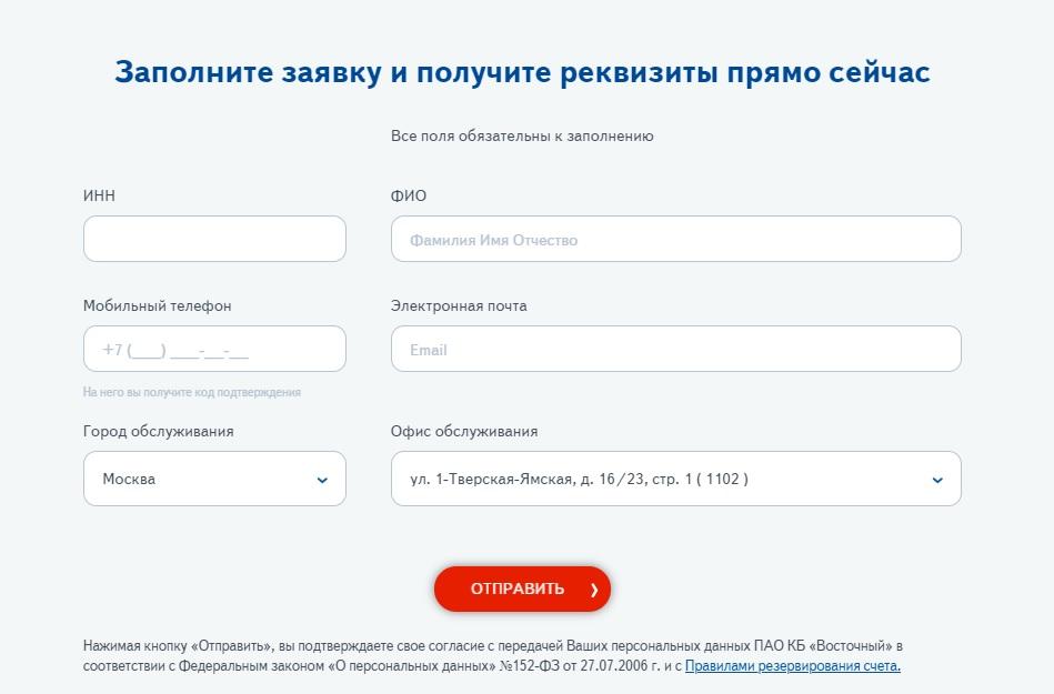 онлайн-заявка РКО