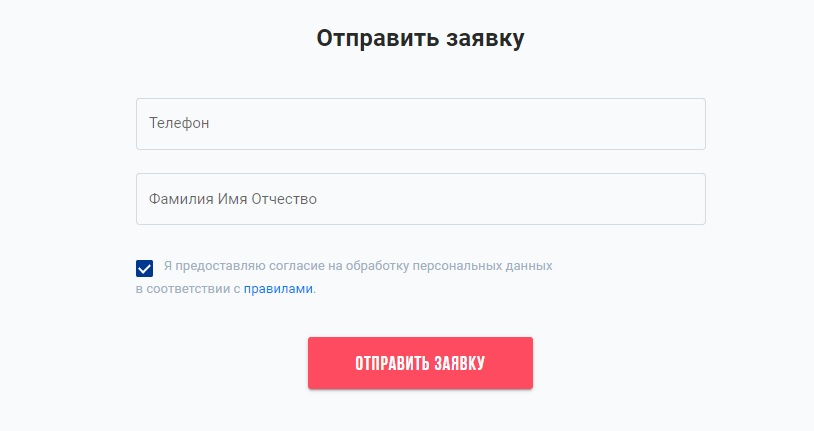 онлайн-заявка Совкомбанка ООО