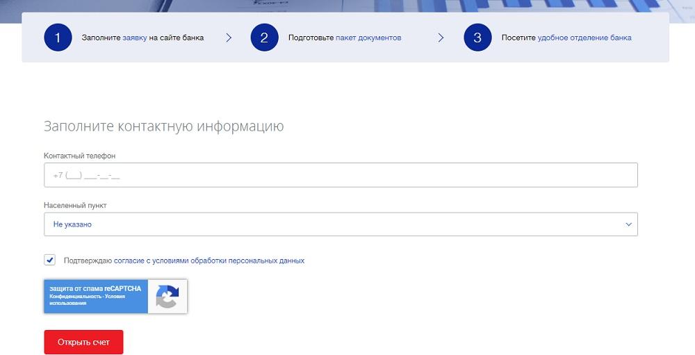 онлайн-заявка ВТБ 24