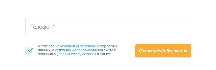 онлайн-заявка на РКО