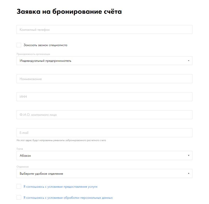 онлайн-заявка на бронирование счета