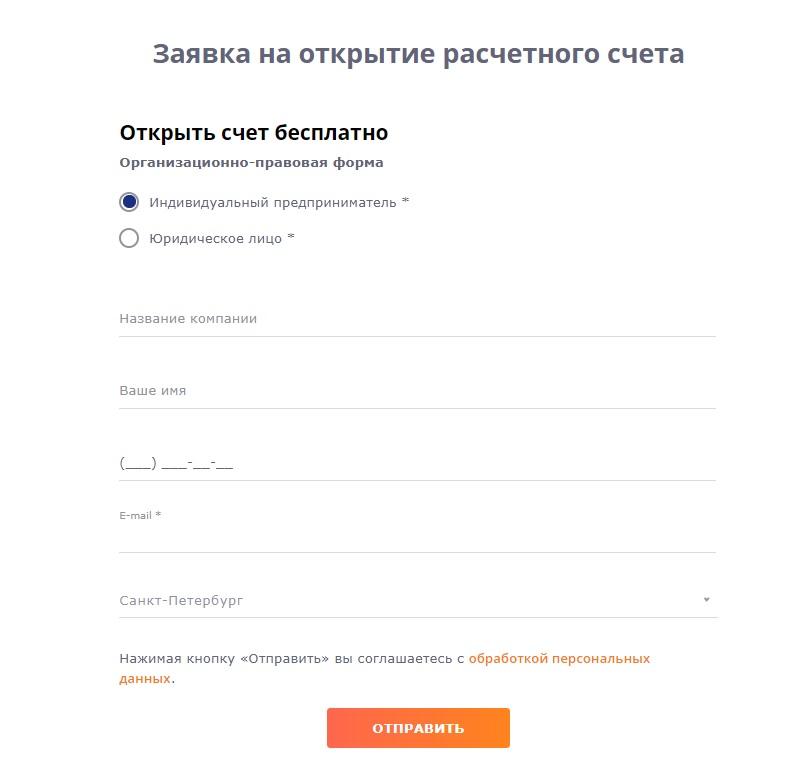 онлайн-заявка на открытие счета в Промсвязьбанке
