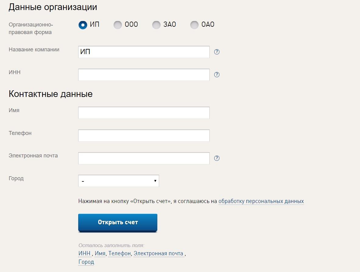 онлайн-заявка на открытие счета