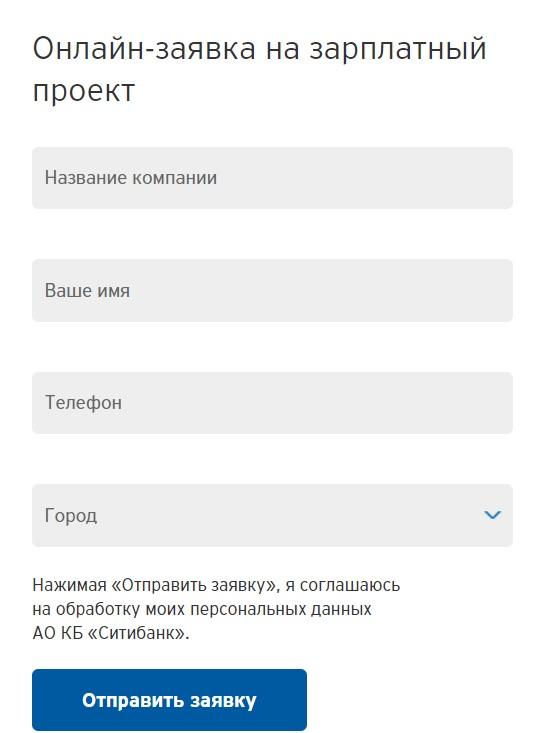 онлайн-заявка в Ситибанке